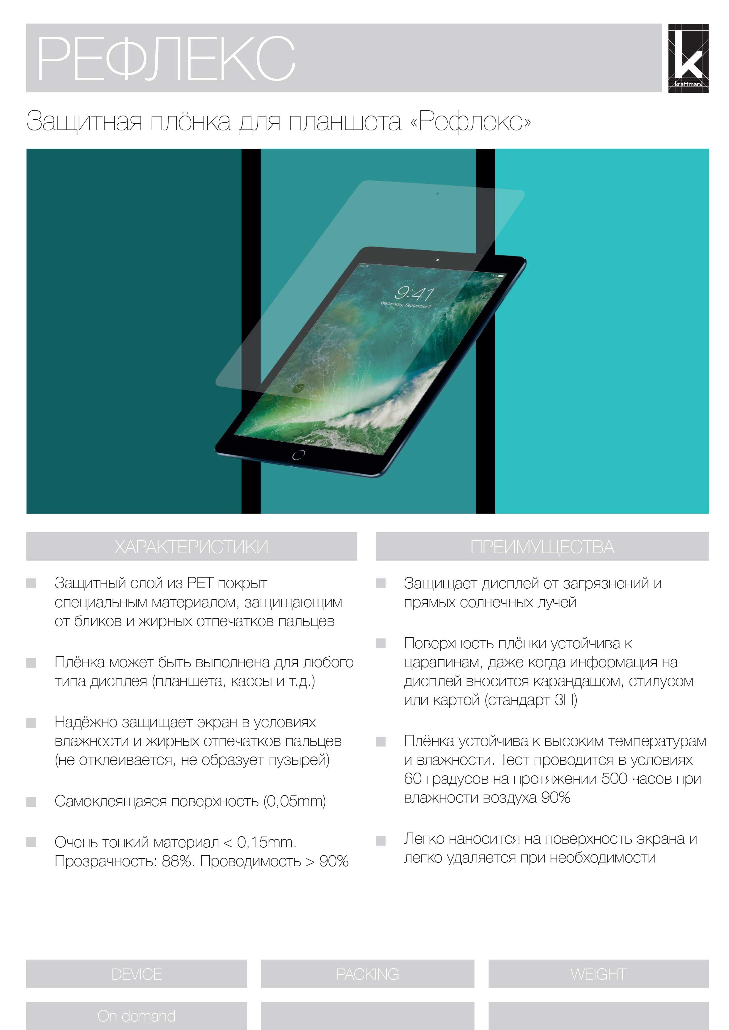 Reflex Screen Protector Tablet
